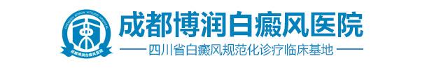 福州中科白癜风医院